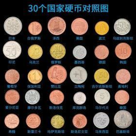【30个国家30枚硬币】30国30枚正品硬币 世界各国硬币货币真币