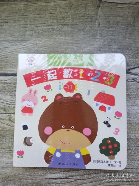 小熊宝宝认知绘本系列