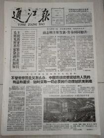 文革报纸通江报1966年7月19日(8开四版)突出政治,深入开展拥军优属活动。