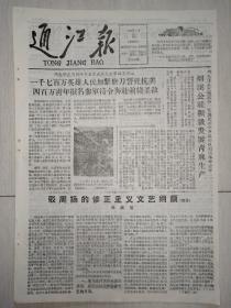 文革报纸通江报1966年7月21日(8开四版)烟溪公社积极发展青麻生产。