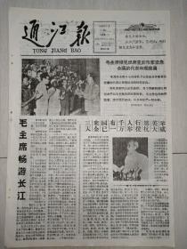 文革报纸通江报1966年7月26日(8开四版)毛主席畅游长江。
