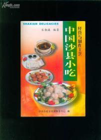 中国沙县小吃:经营与制作工艺(正版书)
