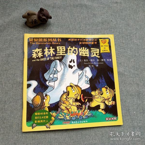贝贝熊系列丛书——森林里的幽灵