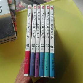 知音漫客丛书·少年冒险系列:龙族1一6册漫画。