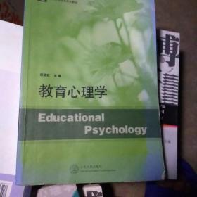 临沂大学优秀校本教材:教育心理学