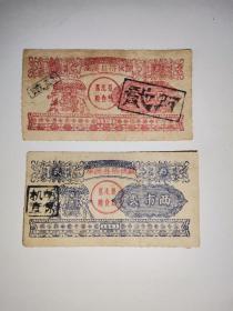 四川重庆巫溪粮票一对特价100元