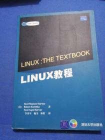 LINUX教程