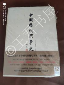 中国历代战争史(第12册)宋辽金夏(下)
