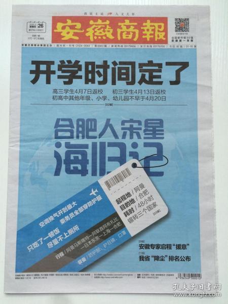 安徽商报2020年3月26日