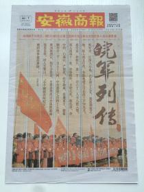 安徽商报2020年4月1日
