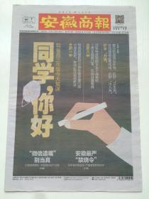 安徽商报2020年4月7日