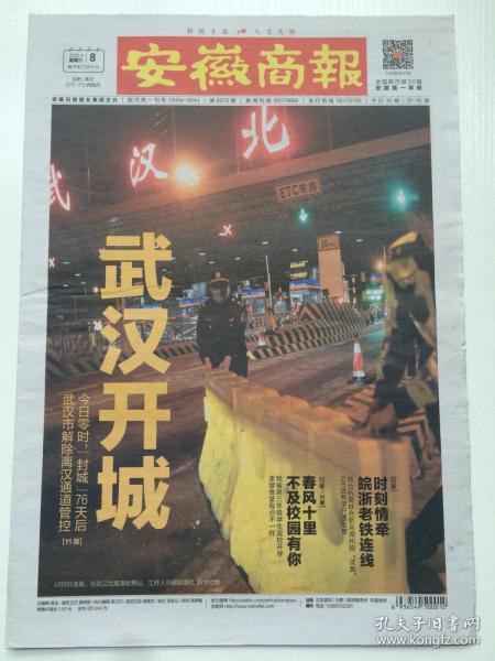 安徽商报2020年4月8日