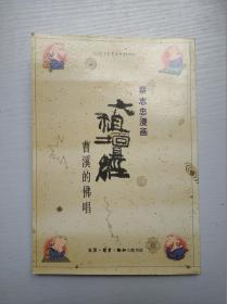 蔡志忠漫画 六祖坛经 曹溪的佛唱