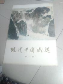 现代中国画选,第二辑