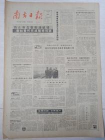 南方日报1985年1月17日(4开四版)防止和克服松劲情绪善始善终完成整党任务。