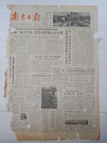 南方日报1985年1月30日(4开两版)坚决禁止春节向机关送年货。