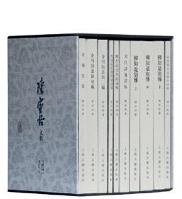 陈寅恪文集(纪念版 全十册  原函装)