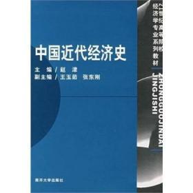 中国近代经济史 赵津 南开大学出版社 近代现代