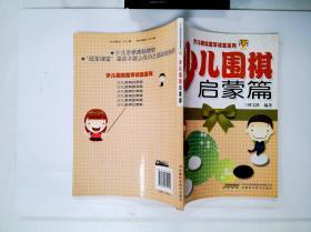 少儿棋类冠军课堂系列:少儿围棋启蒙篇