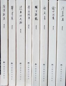黄裳作品系列(全8册):《过去的足迹》,《石河子集》,《拾落红集》,《榆下说书》,《榆下杂说》,《银鱼集》,《翠墨集》,《春夜随笔》