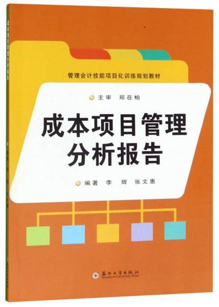 成本项目管理分析报告/管理会计技能项目化训练规划教材