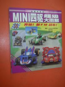 MINI四驱超级大图解(第四集)