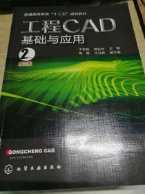 工程CAD基础与应用