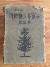 中国树木分类学