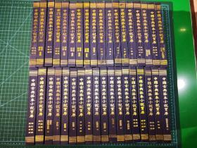 中国古典孤本小说宝库,全36