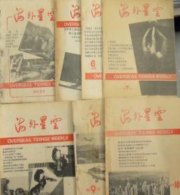 海外星云1985年试刊号第2.4.6.7.8.9.10期(共7期)合售