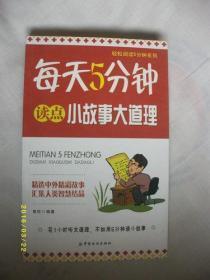 每天五分钟读点小故事大道理/慈欣/2012年/九品/WL015