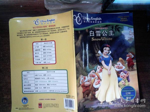 迪士尼双语小影院:白雪公主(英汉对照)