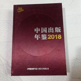 《中国出版年鉴》。2018