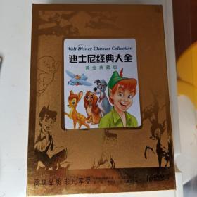 迪士尼经典大全 黄金典藏版