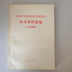 全国中草药新医疗法展览会技术资料选编(外科疾病)