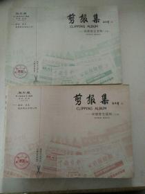 剪报集―保健养生选集(上下)册