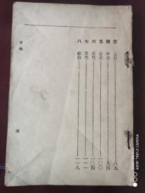 民国15年3版,新师范讲习科用书【国文】存下卷