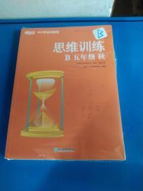 新东方 思维训练B 五年级 秋