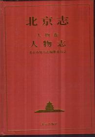 北京志(人物卷)人物志(精装)