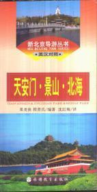 新北京导游丛书 天安门 景山 北海(英汉对照)