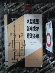 大型机组继电保护理论基础