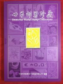 世界邮票珍藏册〔2007—2008〕附全国山河一片红邮票、【带函套】