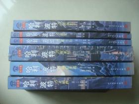 哈利 波特 (纪念版)6册合售( 哈利波特与魔法石、与密室、与火焰杯、与死亡圣器、与凤凰社、与混血