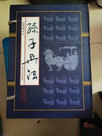 孙子兵法(全四卷)