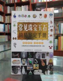 常见珠宝玉石简易鉴定手册