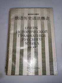 俄语历史语法概论 高等学校外语教材
