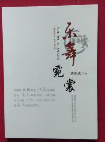 《乐舞霓裳》(骊山物语系列丛书之二)