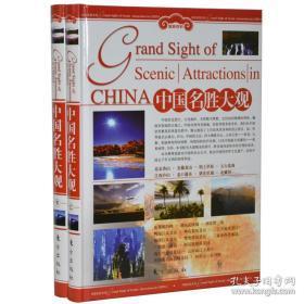 中国名胜大观 彩图版全2册