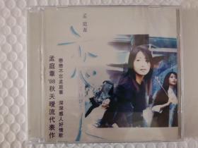 孟庭苇:恋人 CD