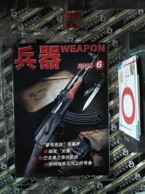 兵器 2005.6